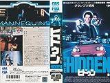 ヒドゥン [VHS]