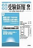 受験新報 2012年 09月号 [雑誌]