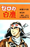 ゼロの白鷹 第1巻