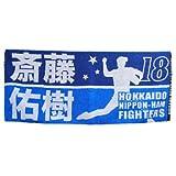 NPB 北海道日本ハムファイターズ #18 斎藤佑樹 フェイスタオル2012