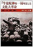 「牛鬼蛇神を一掃せよ」と文化大革命―制度・文化・宗教・知識人