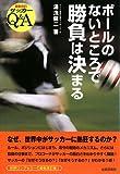 ボールのないところで勝負は決まる—サッカーQ&A