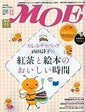 MOE (モエ) 2009年 12月号 [雑誌]