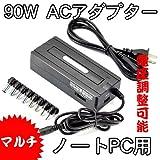 【変換プラグ8種類付】90W AC電源アダプター/acer acアダプター/マルチ/ノートPC用/IBM/TOSHIBA/FUJITSU/ACER/COMPAQ/SHARP/SONY/ACアダプター ノートパソコン マルチ