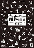 イラストレーションファイル 2014 下(た→わ 海外) (玄光社MOOK)