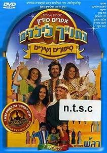 Bible for Children [DVD] [Region 1] [US Import] [NTSC]
