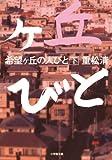 希望ヶ丘の人びと 下(小学館文庫 し 5-10)