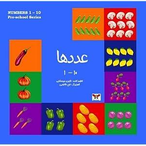 Numbers 1- 10 (Pre-school Series) (Persian/ Farsi Edition)