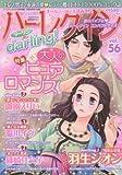 ハーレクインdarling!  Vol.56 (ハーレクインオリジナル増刊)