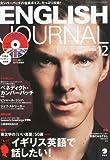 CD付 ENGLISH JOURNAL (イングリッシュジャーナル) 2013年 12月号