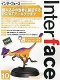 Interface (インターフェース) 2011年 10月号 [雑誌]