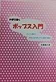 琴 楽譜 「お箏で弾く ポップス入門 」 佐藤義久 編曲 箏 koto
