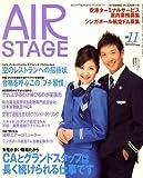 AIR STAGE (エア ステージ) 2007年 11月号