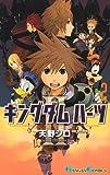 キングダムハーツII 2 (ガンガンコミックス)