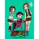 みつどもえ 4 【完全生産限定版】 [Blu-ray]
