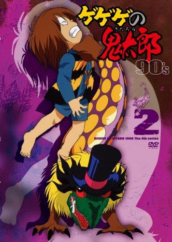 ゲゲゲの鬼太郎 90's2 ゲゲゲの鬼太郎 1996[第4シリーズ] [DVD]