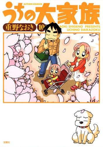 うちの大家族(10) (アクションコミックス)