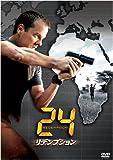 24 -TWENTY FOUR- リデンプション [DVD] / キーファー・サザーランド (出演); ジョン・カサー (監督)