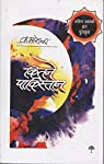 Kitne Pakistan (Hindi) 14thEditon Edition price comparison at Flipkart, Amazon, Crossword, Uread, Bookadda, Landmark, Homeshop18