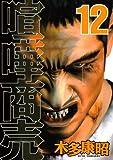 喧嘩商売 12 (12) (ヤングマガジンコミックス)