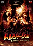 トレジャーゾンビ 蘇るテンプル騎士団の亡霊 [DVD]