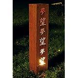 China Säule mit Zeichen 1m Garten Deko Skulpturen Rost Edelrost