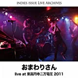 バカ社長 (live at 東高円寺二万電圧 2011)