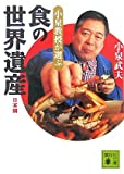小泉教授が選ぶ「食の世界遺産」日本編 (講談社文庫)