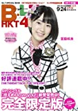 B.L.T.『HKT48版「控えめ I love you !」vol.8』