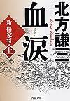 血涙(上) (PHP文庫)