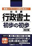 出る順行政書士初歩の初歩改訂版 (出る順行政書士シリーズ)