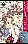 Ayakashi Koi Emaki, tome 6 par Shinjo