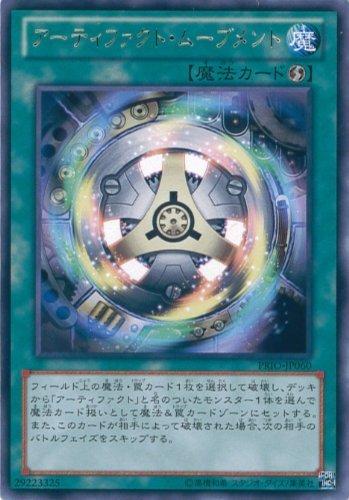遊戯王 PRIO-JP060-R 《アーティファクト・ムーブメント》 Rare