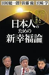 日本人のための新「幸福論」: 「NOと言える人」の時代が来た