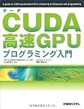 CUDA高速GPUプログラミング入門 [単行本] / 岡田 賢治 (著); 小山田 耕二 (監修); 秀和システム (刊)