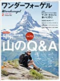 ワンダーフォーゲル 2012年 02月号 [雑誌]