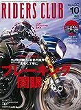 RIDERS CLUB (ライダース クラブ) 2016年 10月号