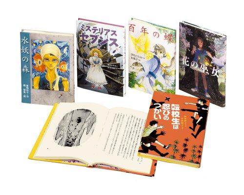 2013年版 ジュニア冒険小説大賞受賞セット(全5)