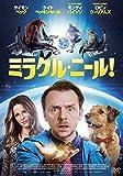 【Amazon.co.jp限定】ミラクル・ニール!(A4クリアファイル付き) [DVD]