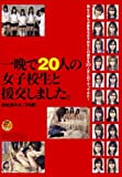 一晩で20人の女子校生と援交しました。 [DVD][アダルト]