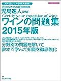 児島速人CWEワインの問題集2015年版