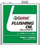 CASTROL [ カストロール ] FLUSHING OIL [ フラッシングオイル ] 洗浄油 [ 3L ] 78045 [HTRC3]