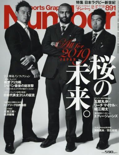 Number(ナンバー)891号 特集 日本ラグビー新世紀 桜の未来 (Sports Graphic Number(スポーツ・グラフィック ナンバー))