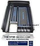 (SSKPRODUCT)日産 X-TRAIL エクストレイル T32型 NT32型 対応 センターコンソール アームレストボックス 小物入れ ピッタリフィット SSKオリジナカーシートフック付 *フィットしない場合無条件返品保証