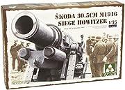 1/35 シュコダ 30.5cm M1916 攻城用臼砲 (セバストポリ1942)