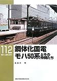 鋼体化国電モハ50系とその仲間たち (RM LIBRARY 112)