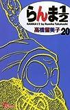 らんま1/2〔新装版〕(20) (少年サンデーコミックス)