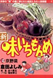 新・味いちもんめ(13) (ビッグコミックス)