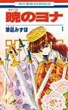 暁のヨナ 第1巻 (花とゆめCOMICS)