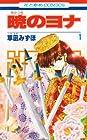 暁のヨナ ~23巻 (草凪みずほ)